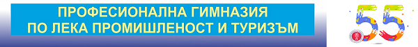 Професионална гимназия по лека промишленост и туризъм, гр. Казанлък